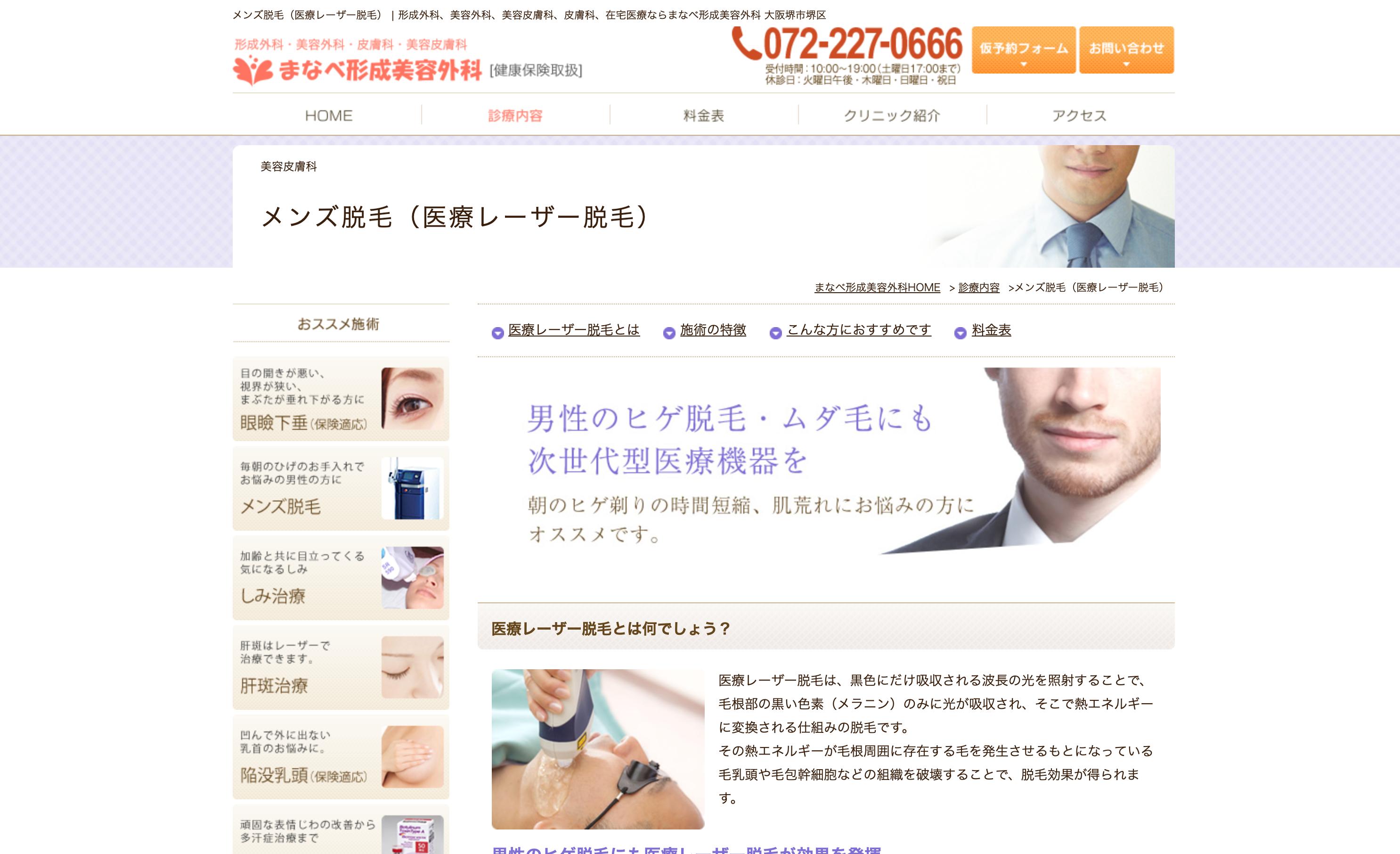大阪堺で男性医療脱毛が安いクリニック